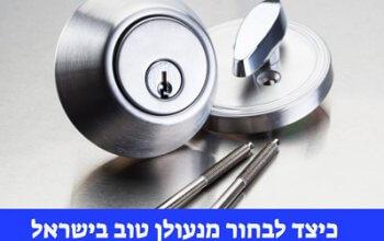 כיצד לבחור מנעולן טוב בישראל